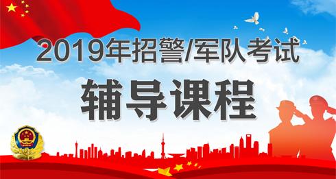 2019军队/招警考试辅导课程