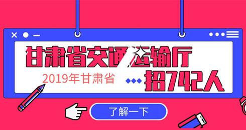 2019甘�C交通水利�d招742人