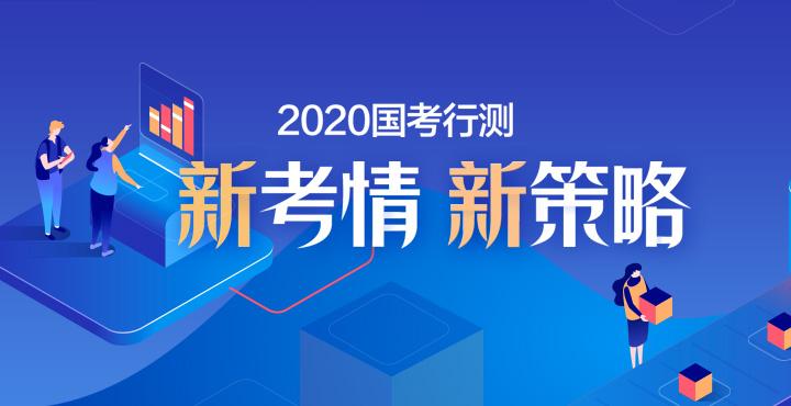2020国考行测备考策略