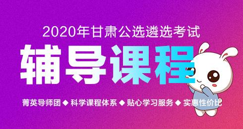 2019甘肃省公遴选考试备考指导