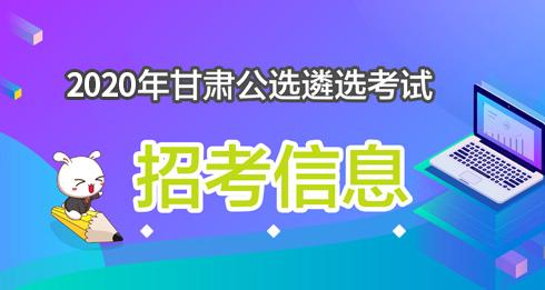 2019甘肃省公遴选考试招考信息
