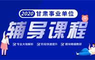 2020甘肃省事业单位招生简章