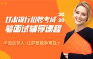 2020甘肅金融銀行筆試課程
