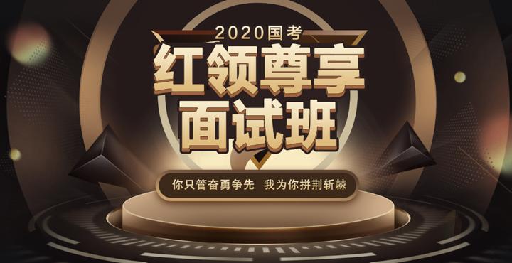 2020國考面試紅領尊享課程(cheng)
