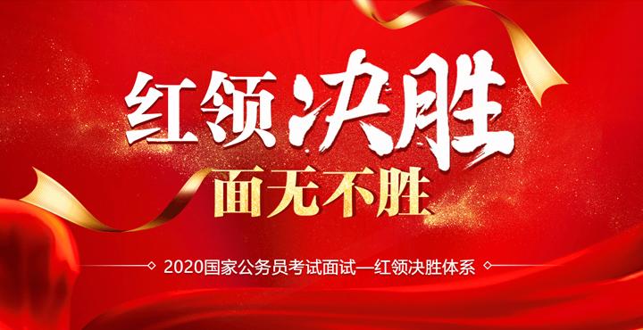 2020國考面試紅領決勝課程(cheng)