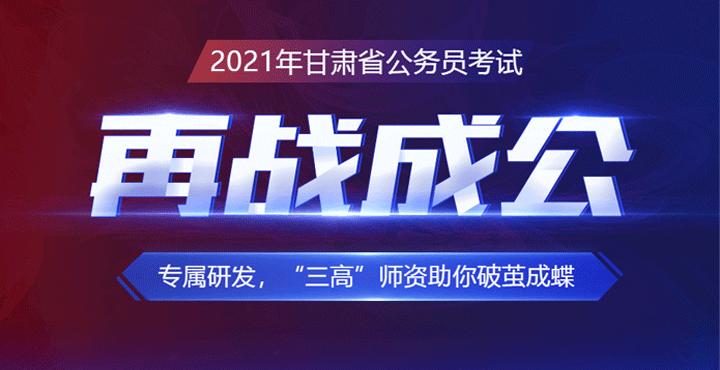 2021甘肃省考再战成公