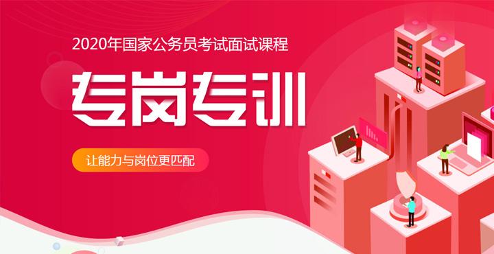 2020國考面試專(zhuan)崗專(zhuan)訓