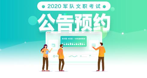 2020军队文职公告预约