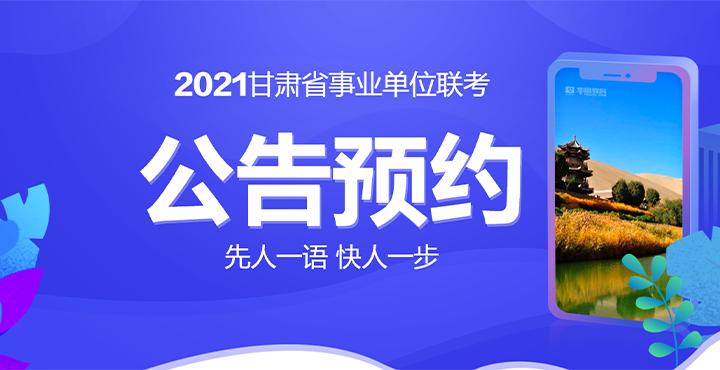 2021事业单位公告预约