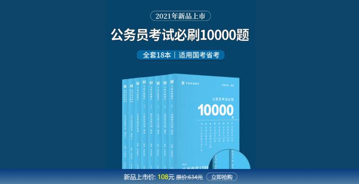 2021公務員考試必刷10000題