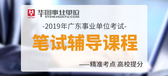 2019廣東事業單位筆試課程