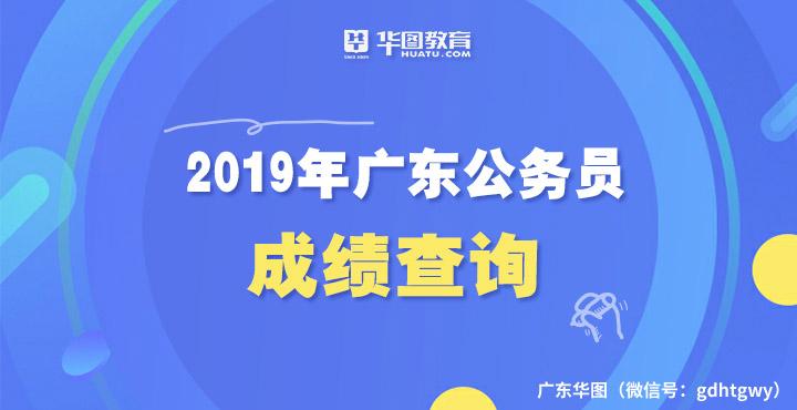 2019广东省考成绩查询入口