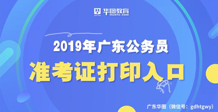 2019广东公务员考试准考证打印入口