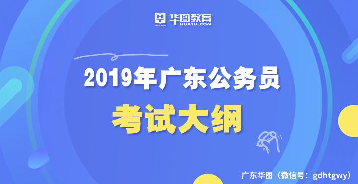 2019广东省考考试大纲