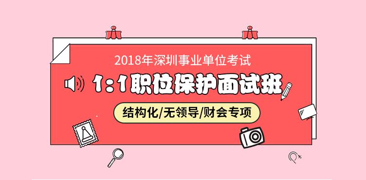 2018深圳事业单位面试课程