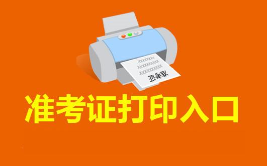 深圳公务员考试准考证打印入口