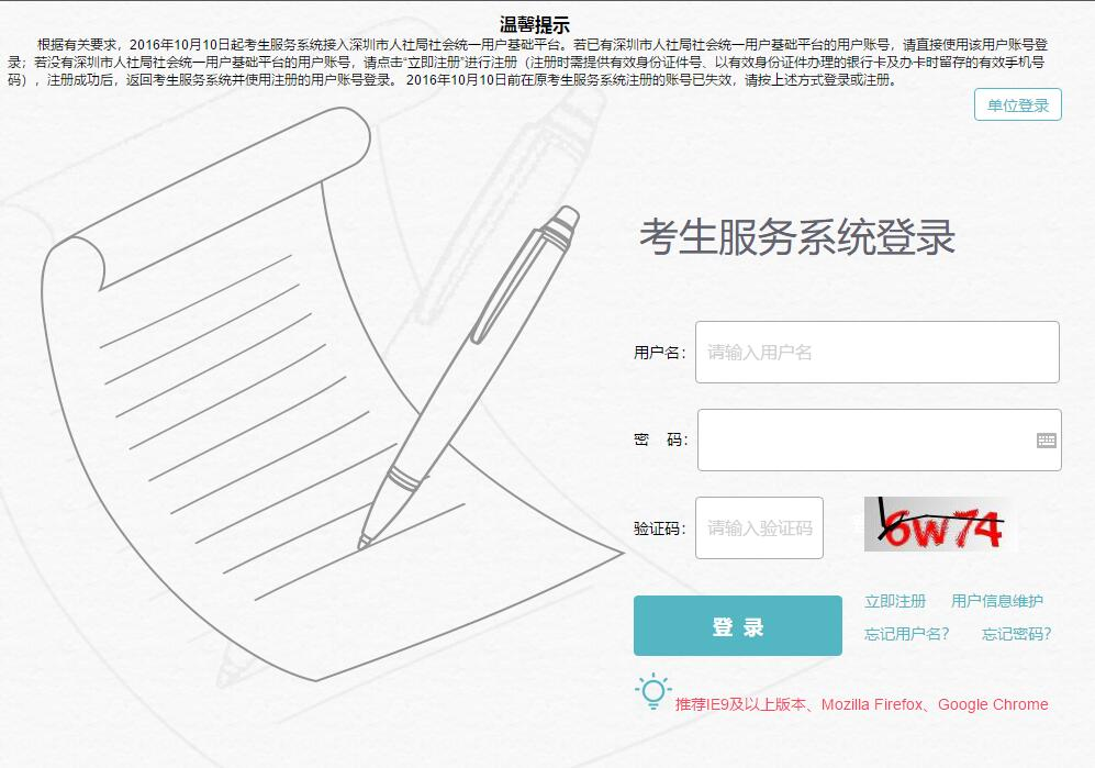 2019年深圳市考报名入口