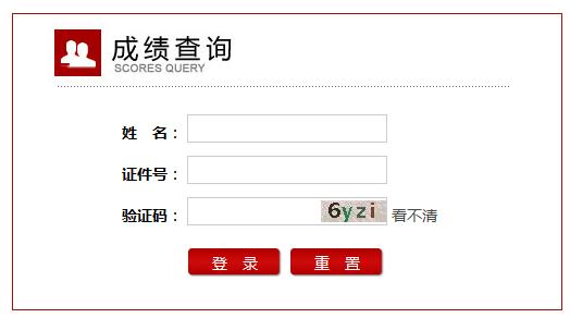 中国教育考试网教师资格面试成绩查询入口