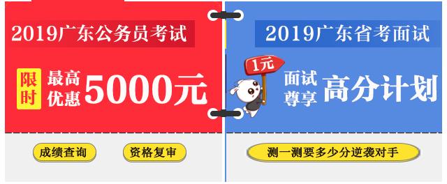 2019廣東公務員考試