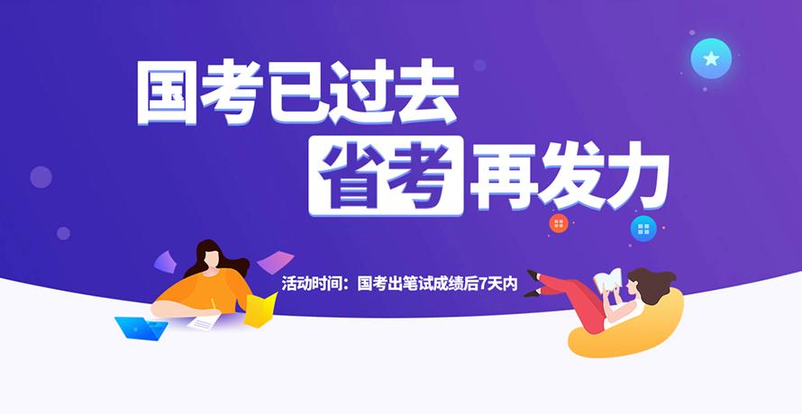 2019广东省公务员考试笔试班