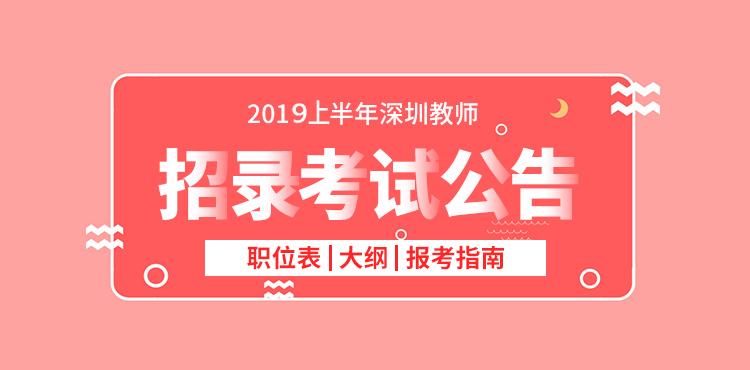 2019上半年深圳美高梅手机在线娱乐招聘考试公告