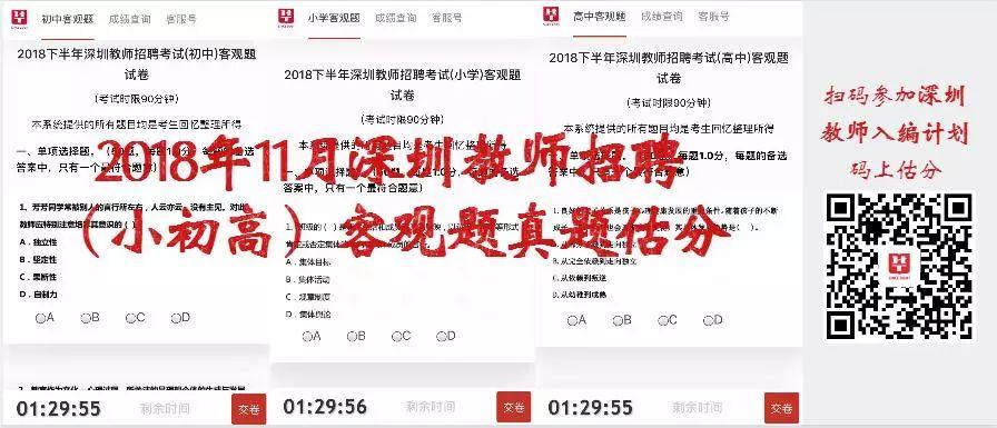 2018下半年深圳教师招聘试题