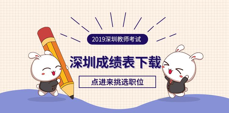 2019上半年深圳福田區教師考試成績