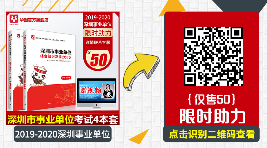 深圳事业单位考试用书