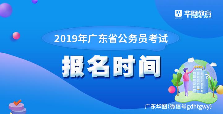 2019年廣東省公務員考試報名時間