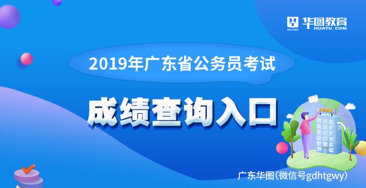 2019年廣東省公務員考試成績查詢入口