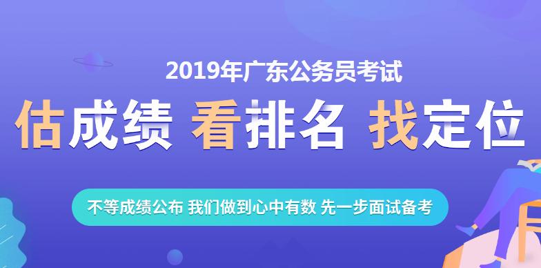 2019年广东省公务员考试在线估分系统