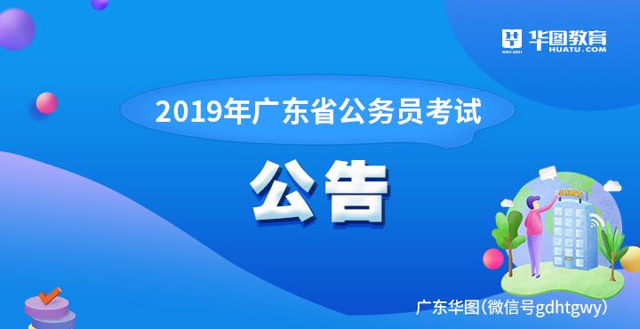 2019年广东省公务员公告