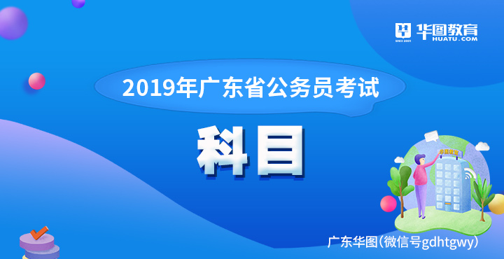 2019年广东省公务员考试科目