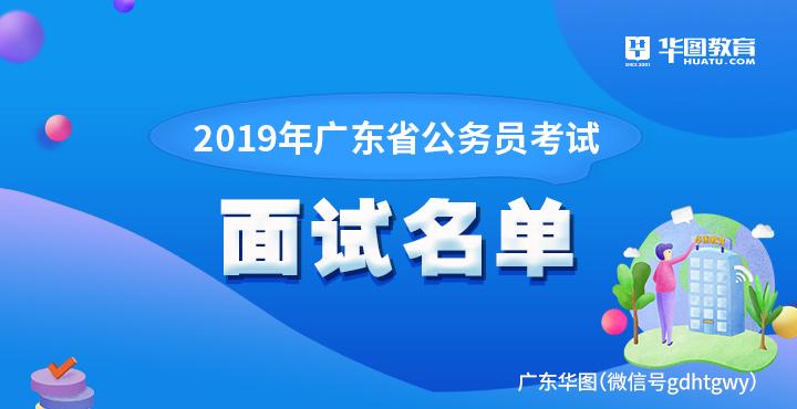 2019廣東公務員考試面試人員名單