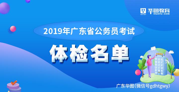 2019廣東公務員考試體檢人員名單