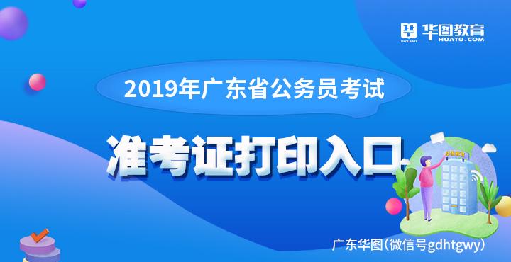 2019年广东省公务员考试准考证打印入口