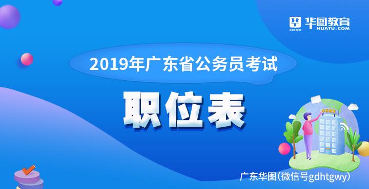 2019年广东省公务员考试职位表