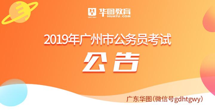 2019年广州市公务员考试公告