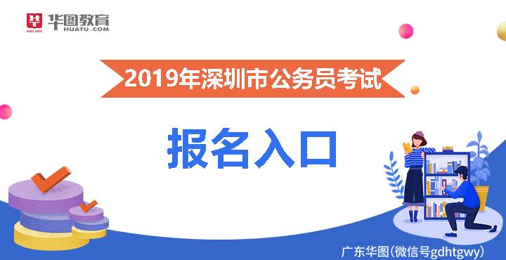 2019年深圳市公务员考试报名入口