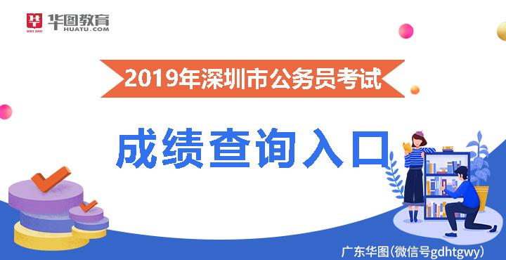 2019年深圳市公務員考試成績查詢系統