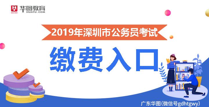 2019年深圳市公务员考试缴费入口