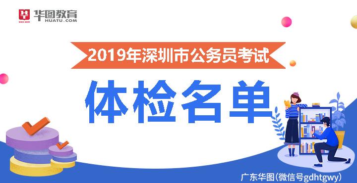2019深圳公务员考试体检名单