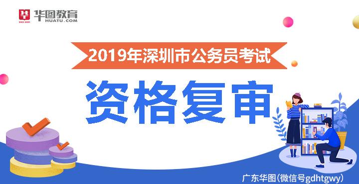 2019年深圳公务员考试资格复审