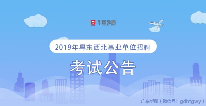2019年粵東西北事業單位招聘公告