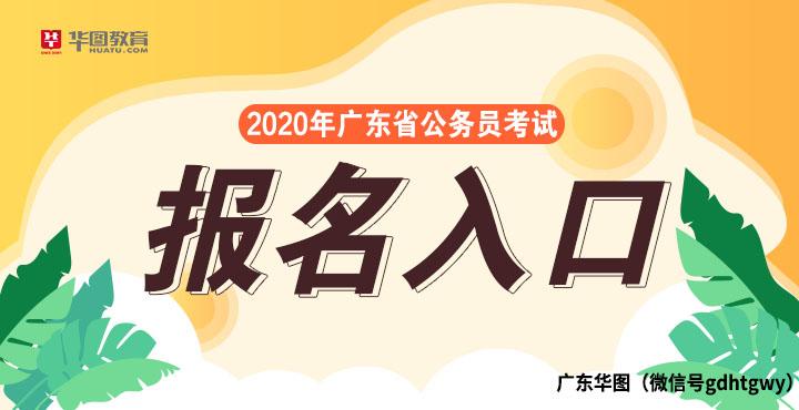 2020广东公务员考试报名入口