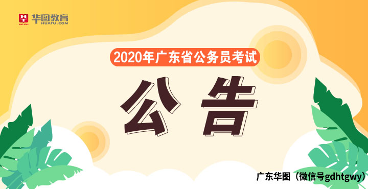 『清远公务员考试』广东省考公告