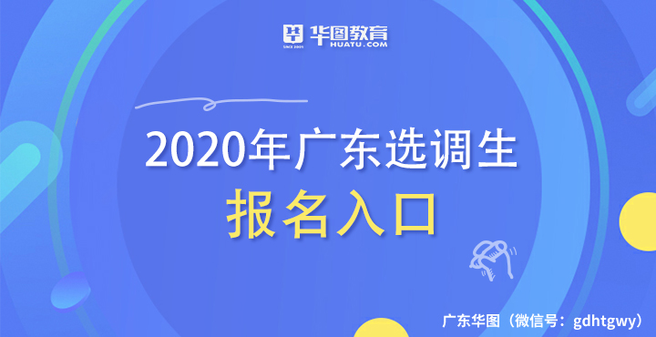 『珠海地区』2020广东选调生和急