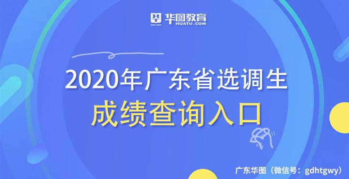 2020广东省选调生无领导小组讨论