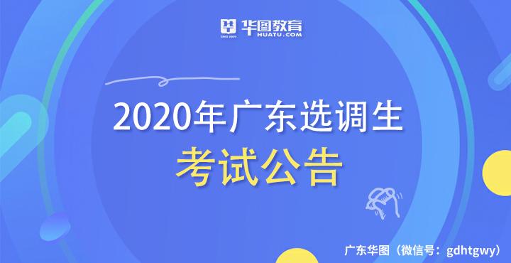 2020广东选调生和紧缺公务员考试
