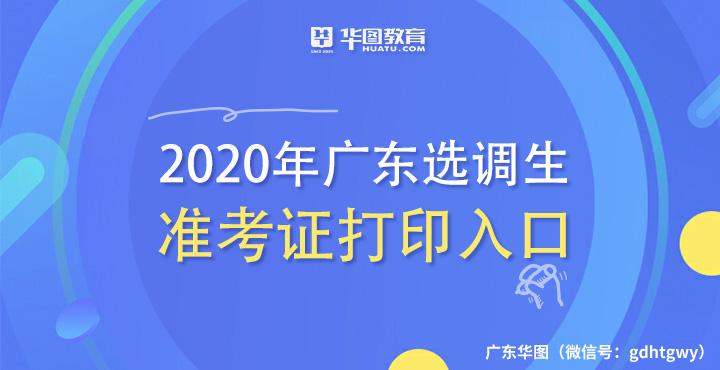 2020年广东选调生和急需紧缺专业公务员招录准考证打印入口
